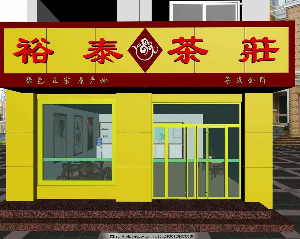 茶庄效果图 茶庄 茶室 茶楼 门头设计        肯德基门 室外模型 3d