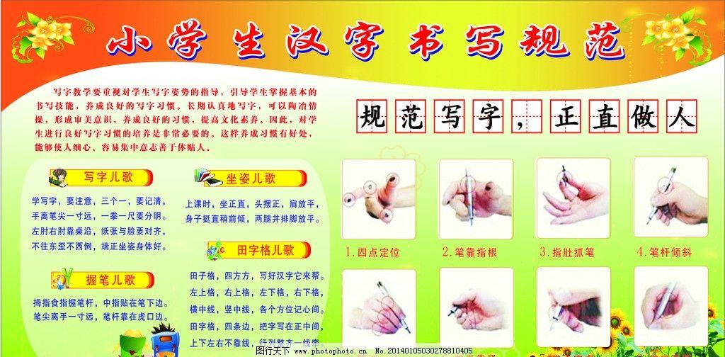 广告设计 正确握笔姿势 规范写字 小学生汉字写字规范 写字儿歌 坐姿