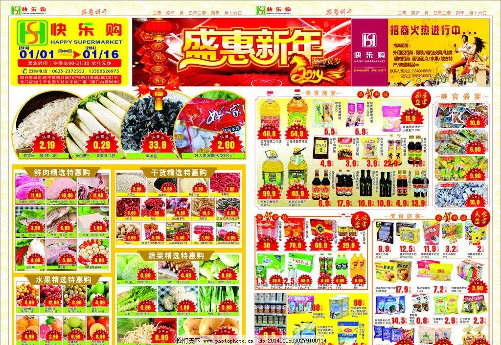 新年 马年 dm单 超市 快乐购 快乐 购物 宣传 商场 商业 活动 生鲜