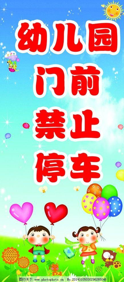 蓝天白云 儿童背景 展板模板 幼儿园海报 幼儿 儿童 幼儿园牌匾 贝贝