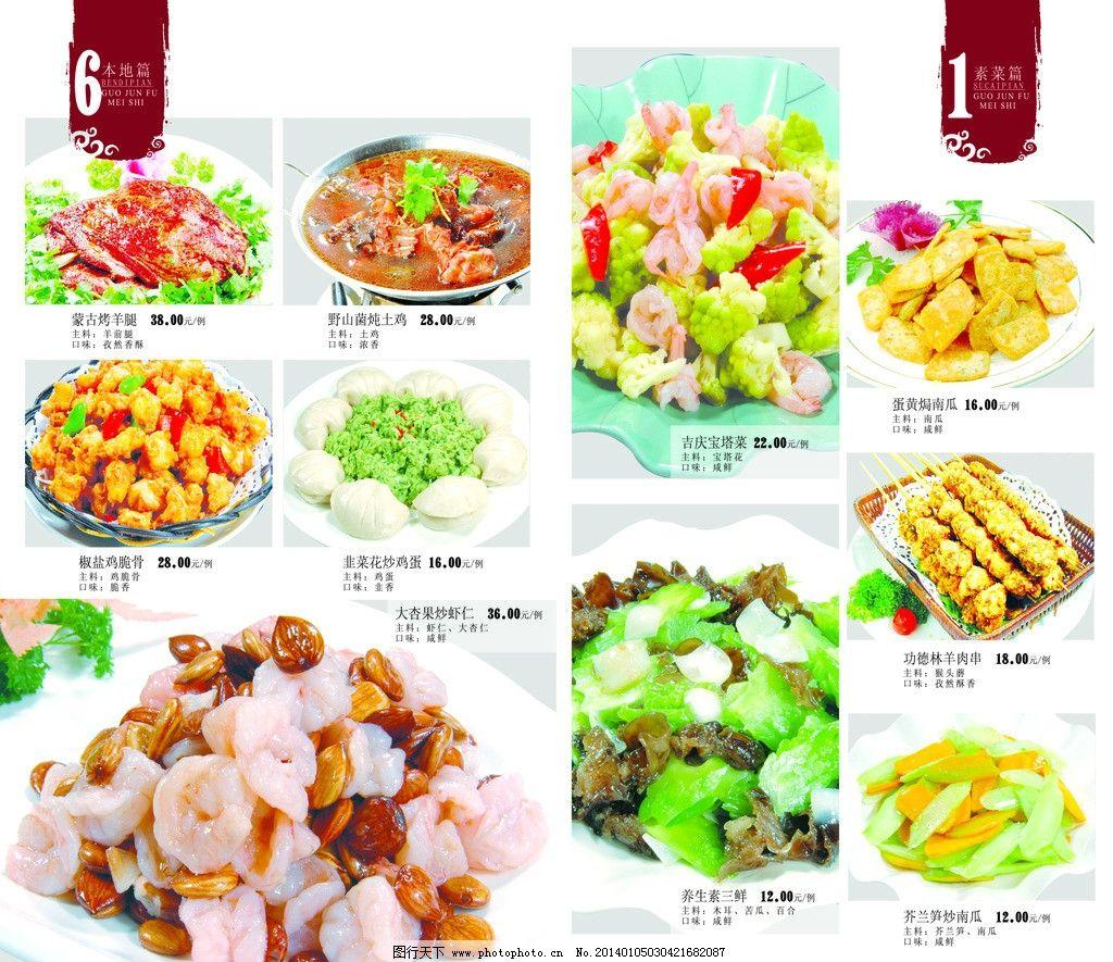 素菜 健康 绿色 菜谱 图板 菜单菜谱 广告设计模板 源文件 300dpi psd
