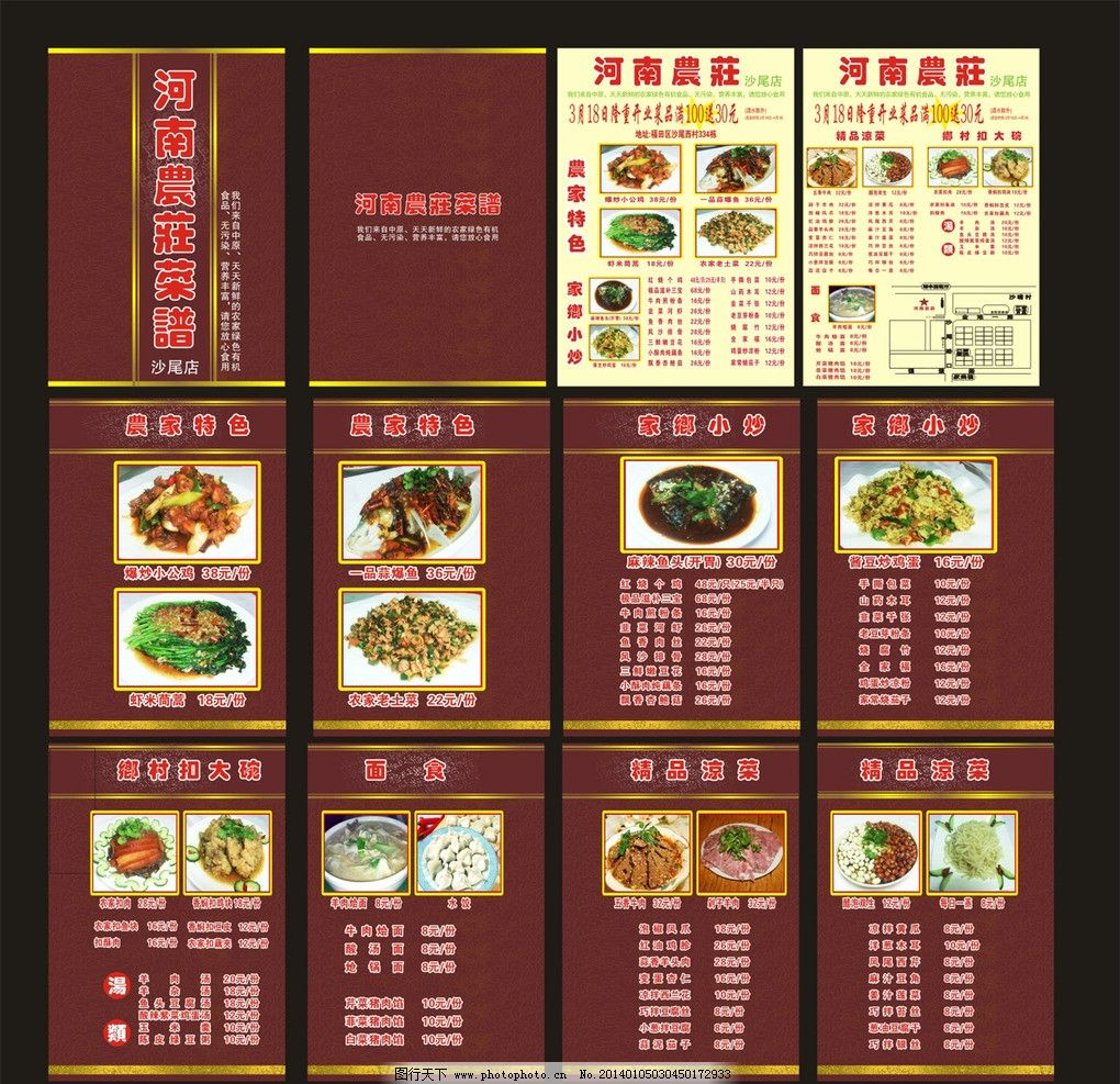 外卖卡 菜馆 餐厅菜谱 菜谱 河南餐馆 湖南菜 卡通厨师 湘菜 快餐外卖
