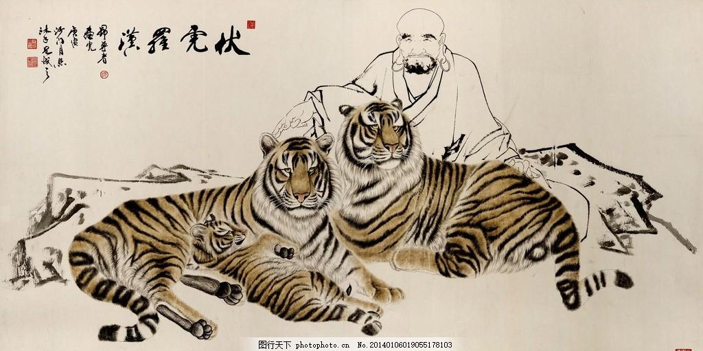国画 古画 宗教 佛教 佛祖 和尚 菩萨 男人 老虎 虎纹 山石 水墨画图片