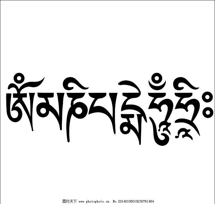 藏传 佛教 六字图片