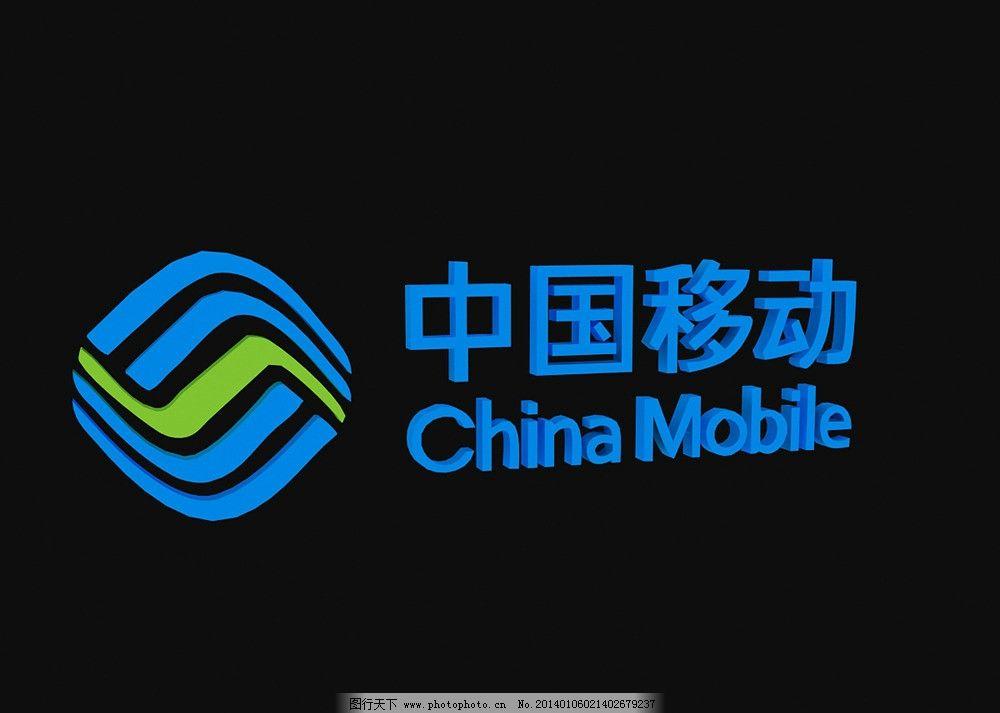 中国移动新标志图片