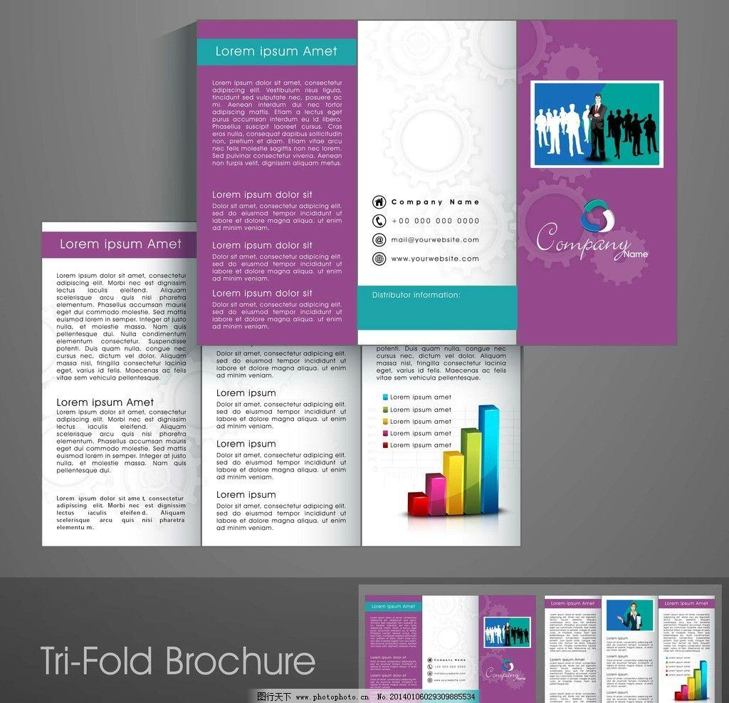 商业三折叠传单 业务宣传册 宣传册 企业宣传册设计 宣传 创意设计 三图片