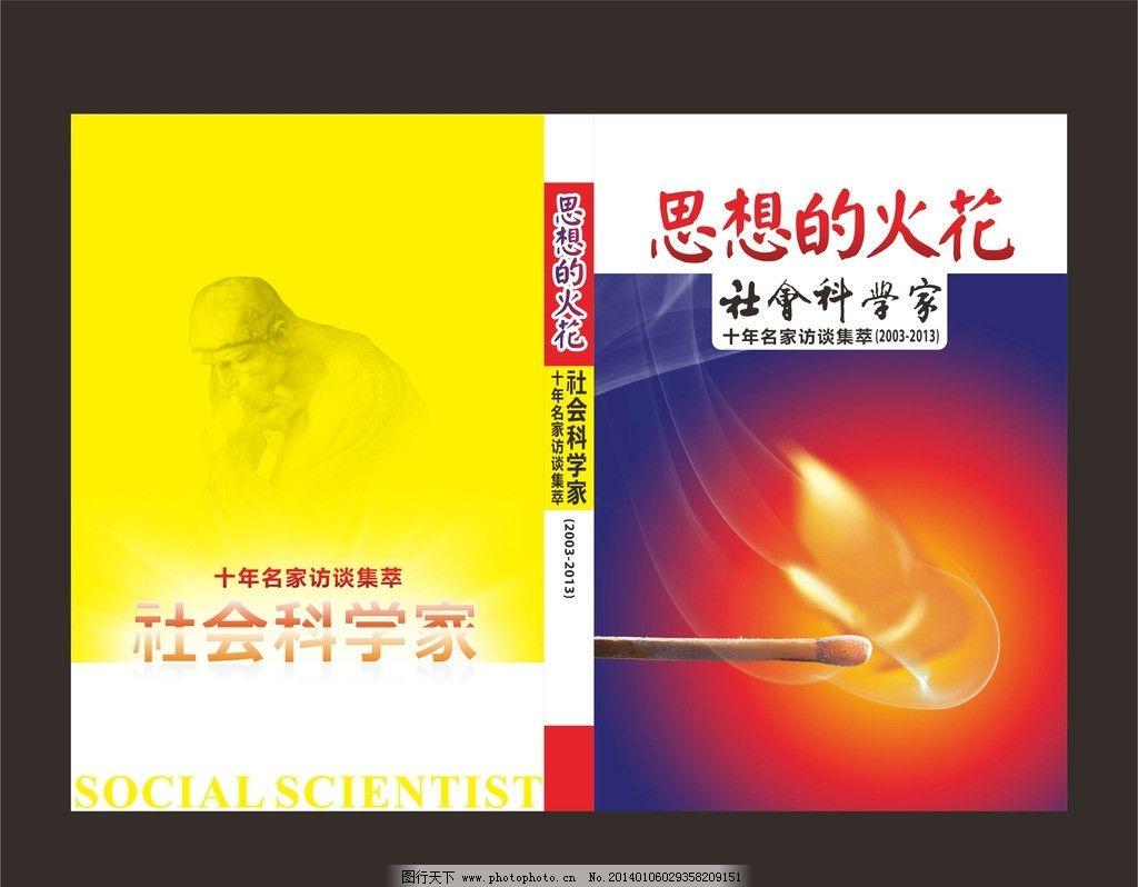思想的火花封面设计图片