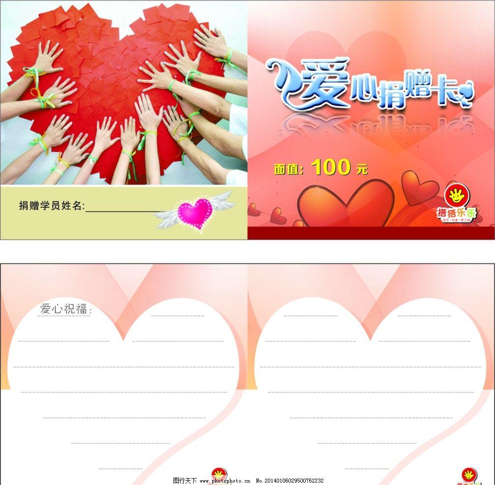 愛心捐贈卡片圖片_設計案例_廣告設計_圖行天下圖庫