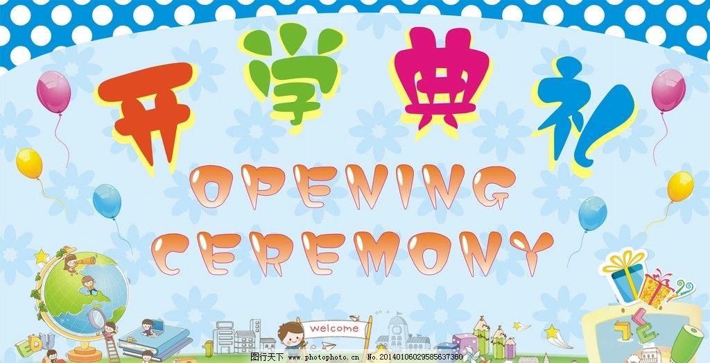 开学典礼 韩风版 幼儿园 开学 典礼 气球 广告设计 矢量 cdr