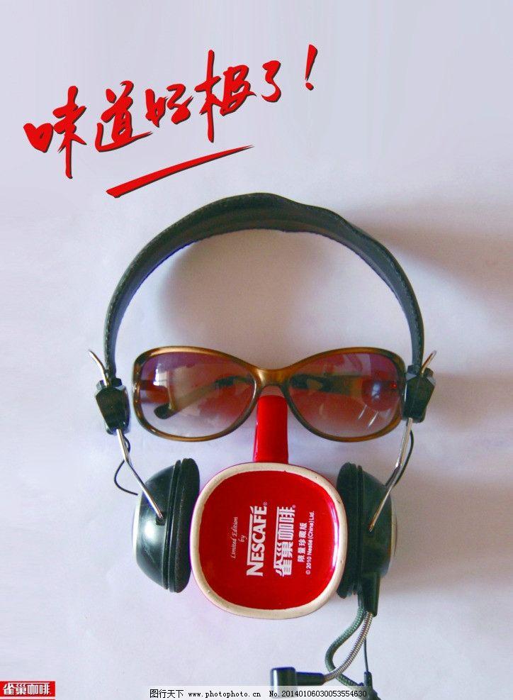 咖啡创意广告 创意素材下载 创意广告模板 耳机 眼镜 宣传单 广告设计