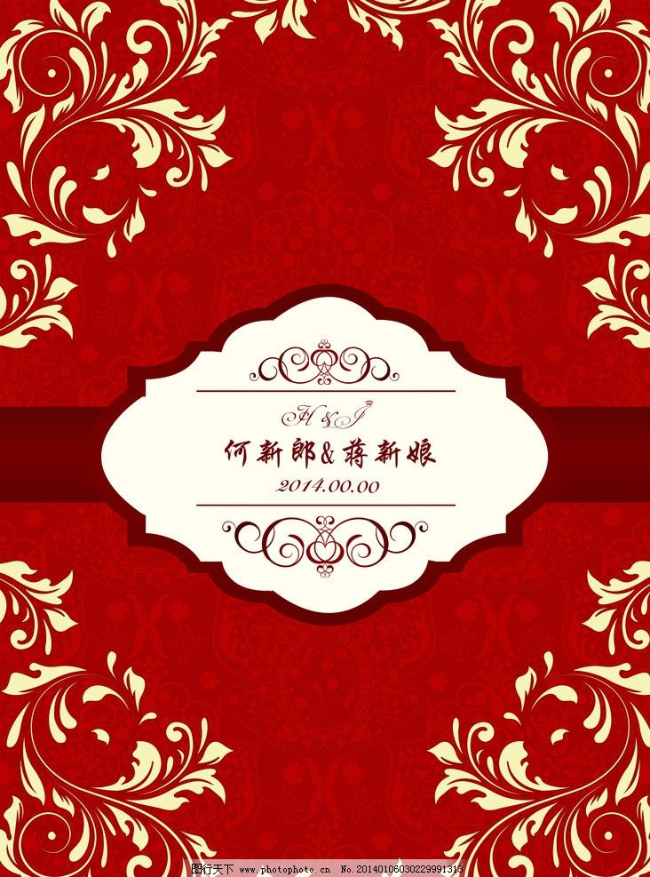 婚礼水牌模板下载 婚礼水牌