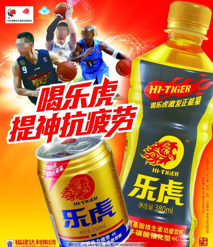 乐虎/乐虎功能饮料广告模板图片