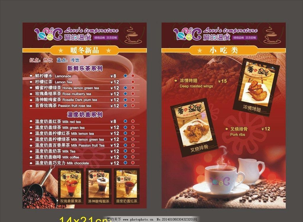 水吧 水吧餐牌 菜单 菜谱设计 菜谱模板 菜单模板 菜单封面 菜单背景