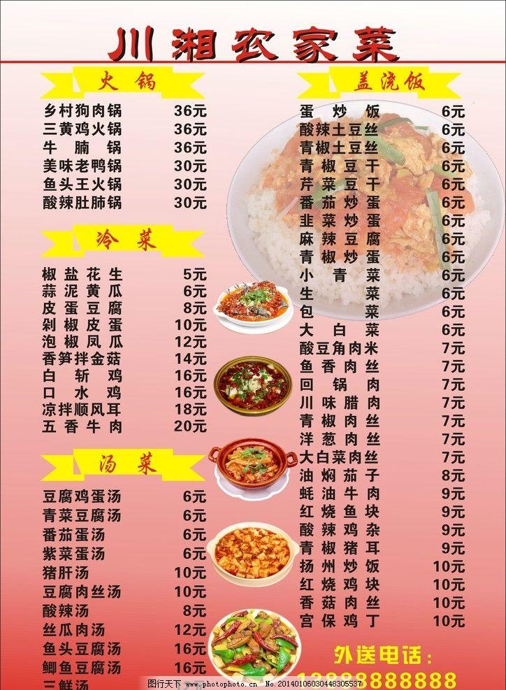 各种盖饭的做法大全_盖浇饭菜单大全带图片_快餐盖饭菜谱_微信公众号文章
