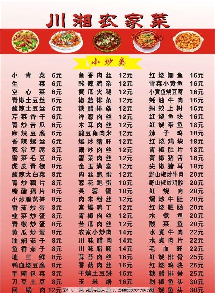 菜单菜谱 菜谱 川湘 菜单 农家 川味 小炒 炒菜 广告设计 矢量 cdr