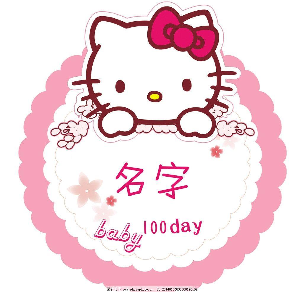 婚礼标志 婚礼 标志 宝宝宴 可爱 婚庆背景 卡通 动物 猫 时尚边框
