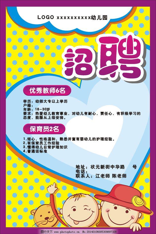 幼儿园招聘广告免费下载 儿童 卡通 幼儿园 招聘 幼儿园 招聘 儿童