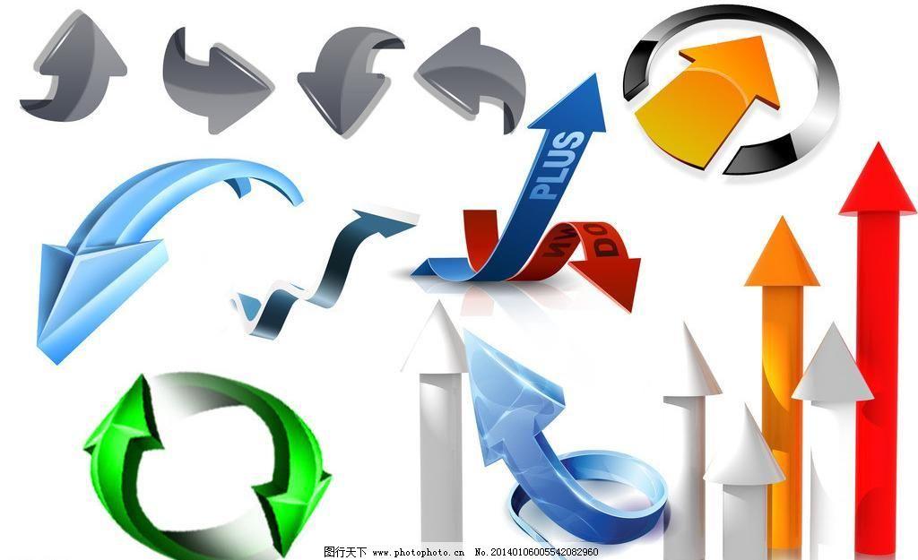 箭头 立体箭头 指示箭头 3d图标图片 三维箭头 动感图标水晶箭头 拐弯