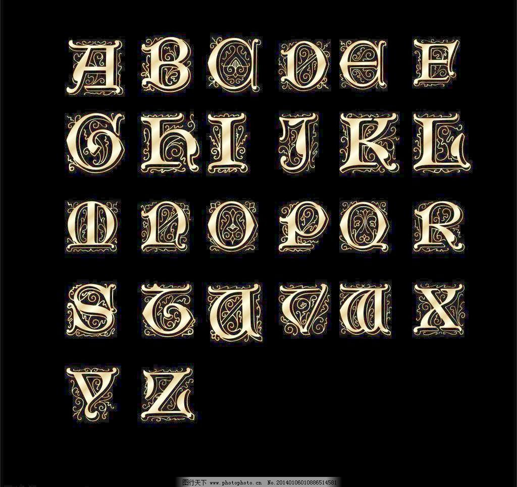 欧式花纹字母模板下载