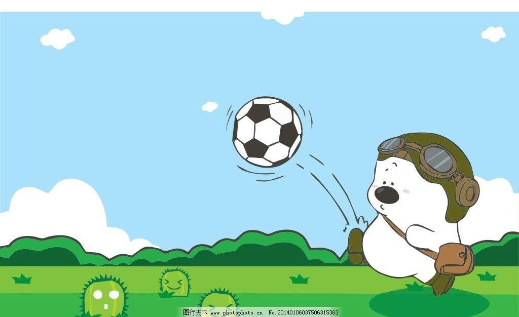 小囧熊 可爱小熊 小白熊 动漫动画 小熊踢足球 背书包的熊 足球 卡通