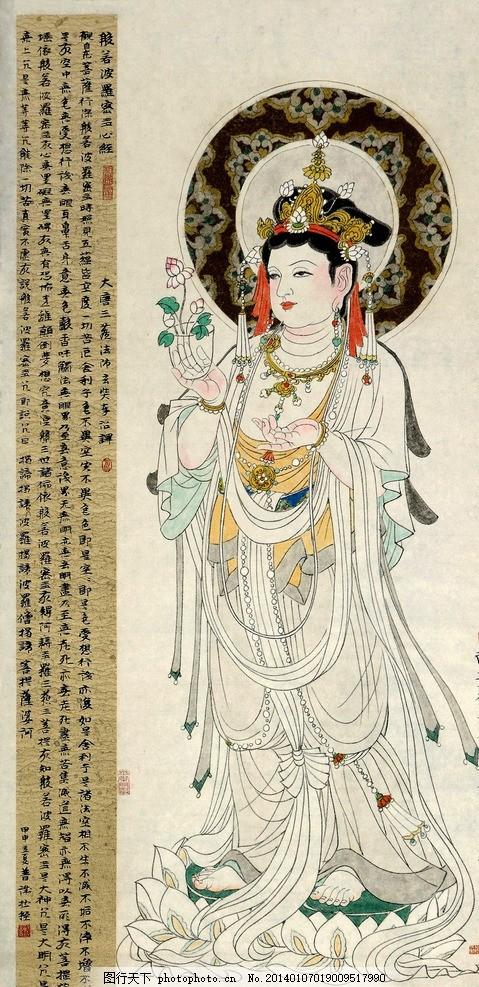 菩萨 神仙 经文 长裙 女人 手镯 项链 头饰 莲花 国画 书法 水墨画图片