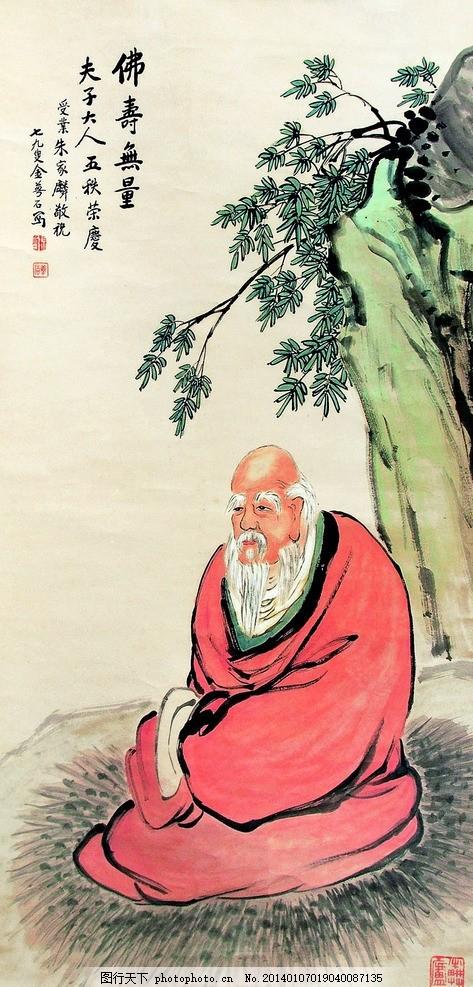 和尚 菩萨 罗汉 男人 山石 杂树 树干 树枝 树叶 野草 国画 水墨画图片