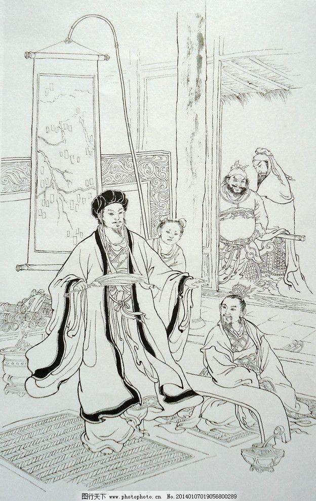 三顾茅庐 诸葛亮 刘备 三国人物 工笔画 绘画 美术 白描 线描 李云中