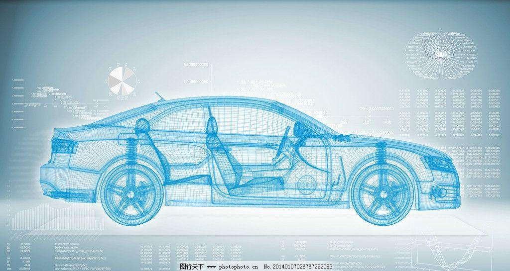 汽车设计图图片