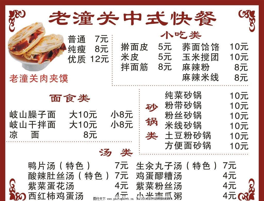 菜单 中式菜单 简单背景 花纹 图框 深红背景 餐单明细 花纹背景 广告