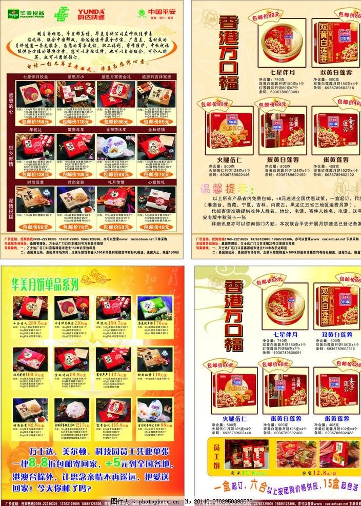 中秋宣传单 月饼宣传单 边框 背景 宣传单背景 节日宣传单 矢量