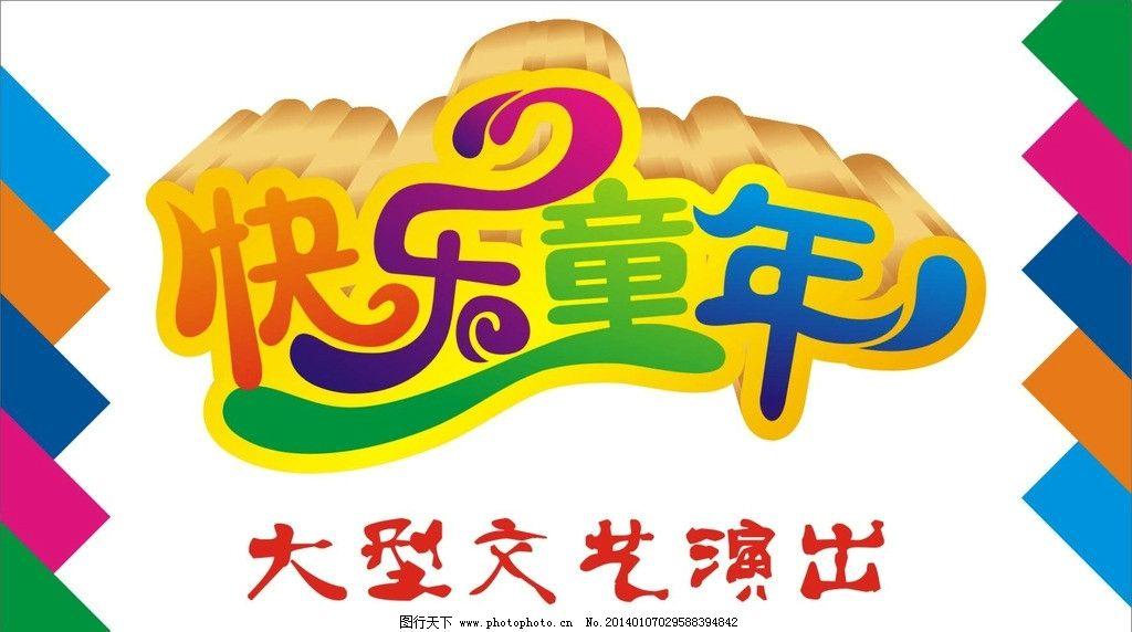 快乐童年 快乐童年字体设计 快乐童年艺术字 文艺演出背景 文艺演出字