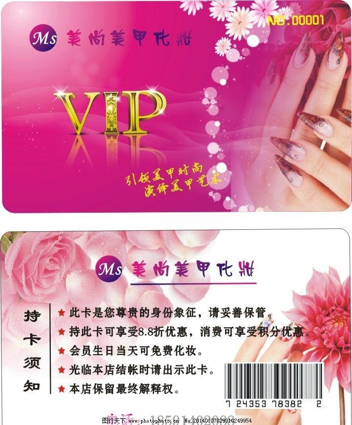 广告宣传画 优惠活动宣画 美甲店宣传画 名片卡片 广告设计 矢量 cdr