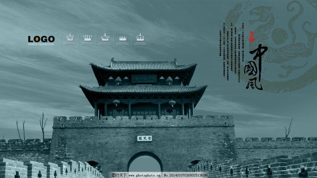 中国风 古城墙 城门 古城门 古建筑 浓云 海报设计 广告设计模板 源文