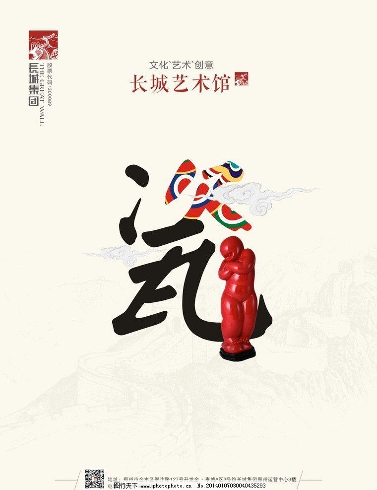 艺术馆形象广告 瓷器 艺术馆 形象 简洁 艺术 海报设计 广告设计 矢量