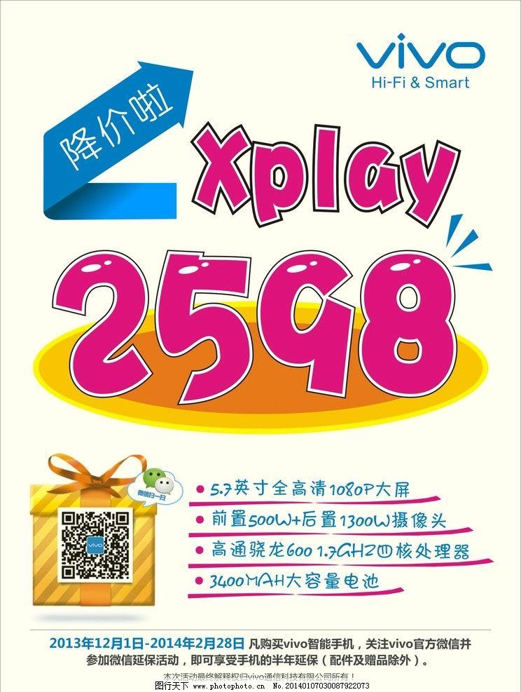 手机海报 手机 海报 vivo 智能手机 手写 手写海报 降价 海报设计