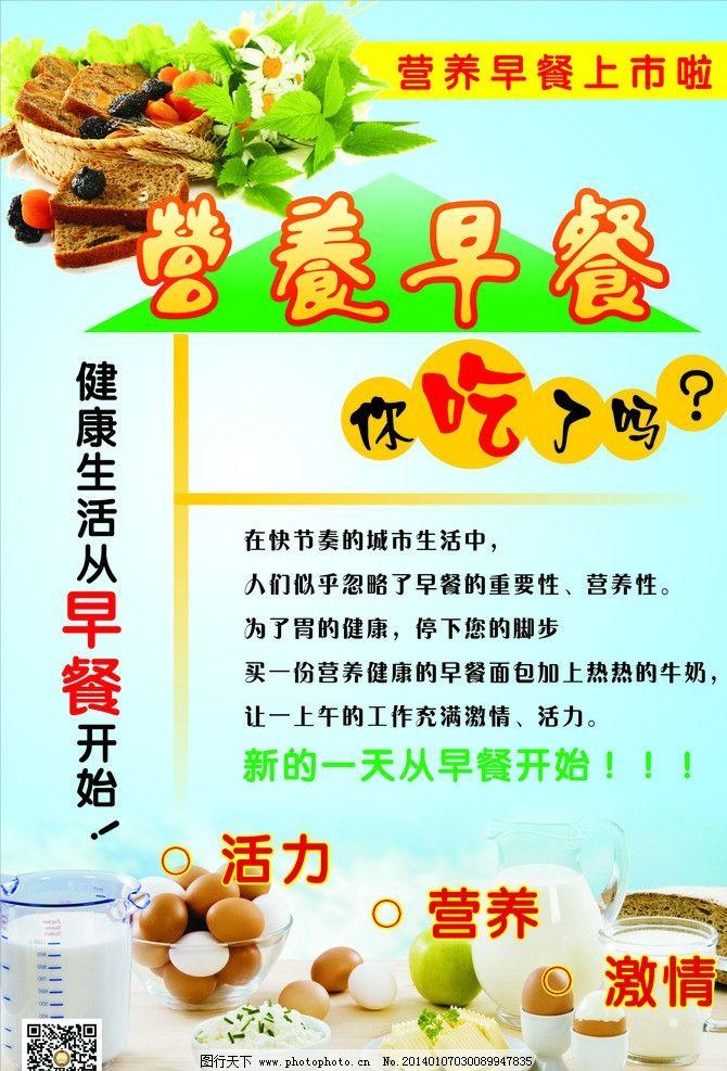 营养早餐海报图片