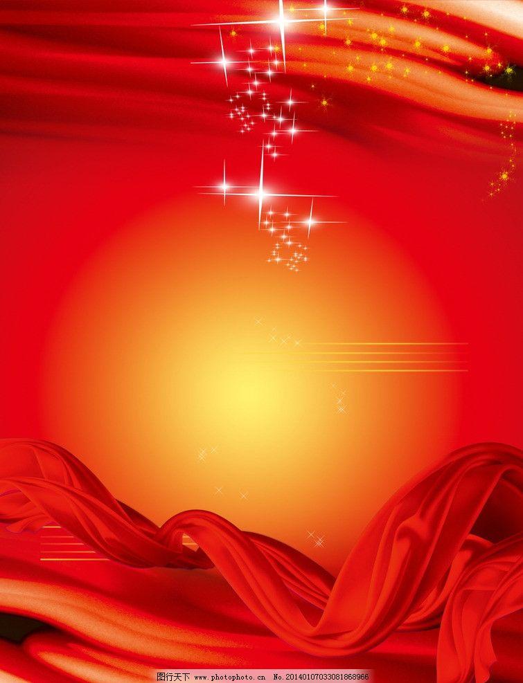 红色渐变 新年背景 绸布