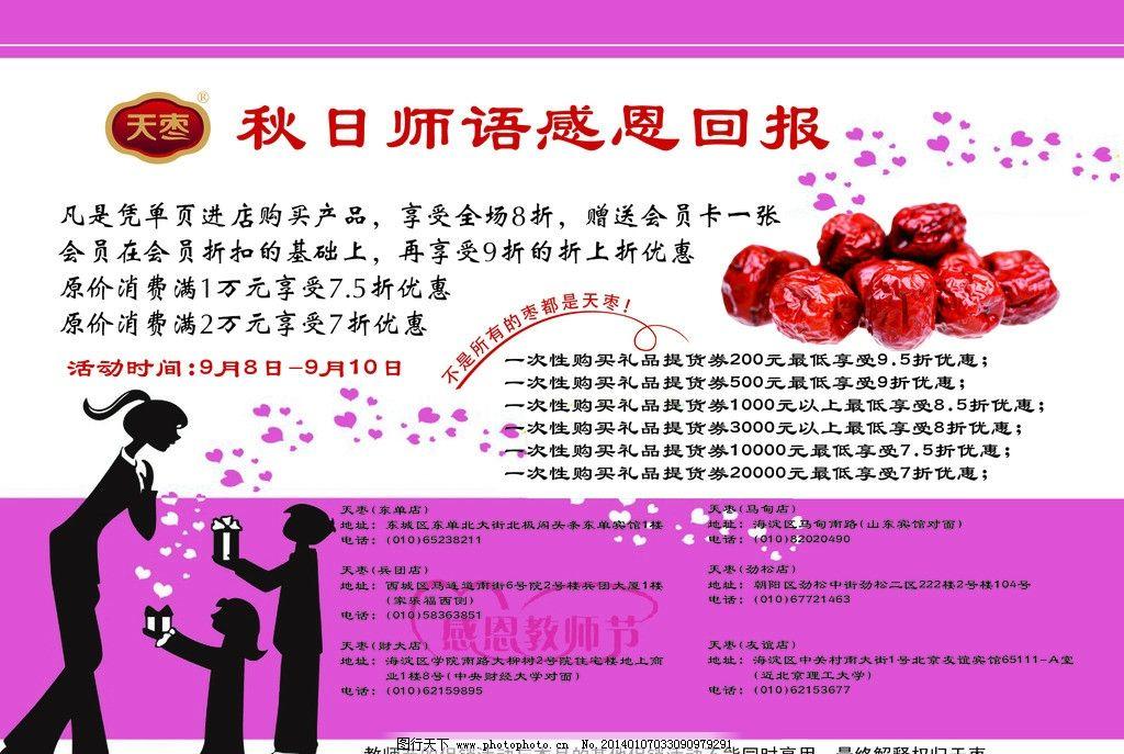 中秋活动 中秋节 大枣 教师节 产品活动 感恩回报 源文件