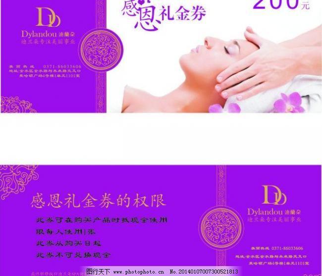 广告设计 矢量 cdr 吊牌 灯箱 生活馆 灯片      女性 美容 产后恢复