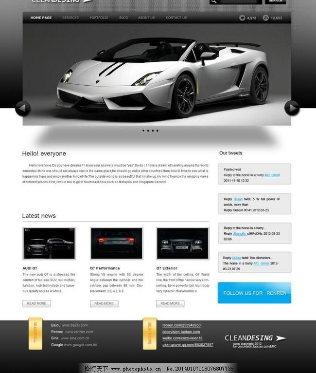 汽车网站页面设计图片