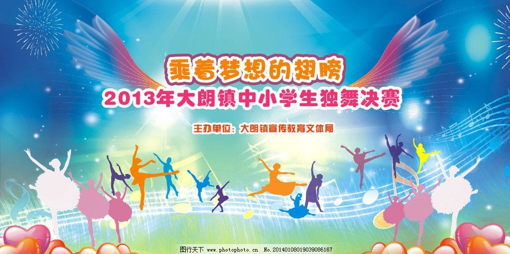 舞蹈比赛舞台背景图片