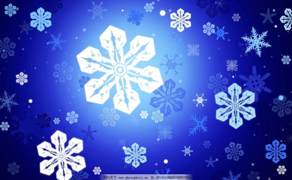 底图背景 蓝色 雪花 背景 白色 底纹 花边花纹 底纹边框 设计 72dpi