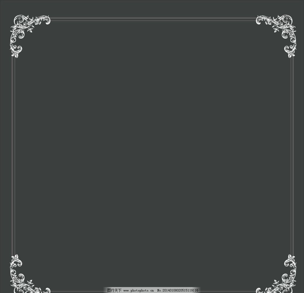 边框 花纹 背景 素材 设计 底纹边框 条纹线条 矢量 cdr
