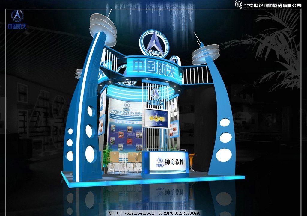 航天展台 航空 展览 展示 展览设计