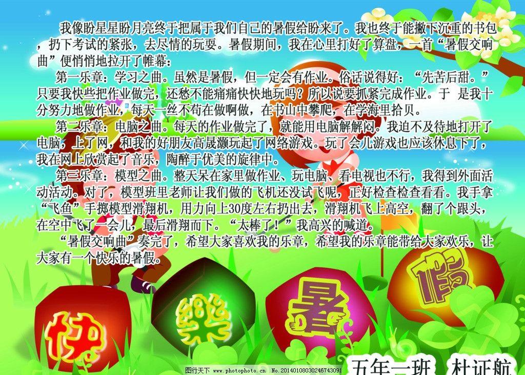 快乐暑假手抄报 艺术字 手绘图片 广告设计模板 源文件