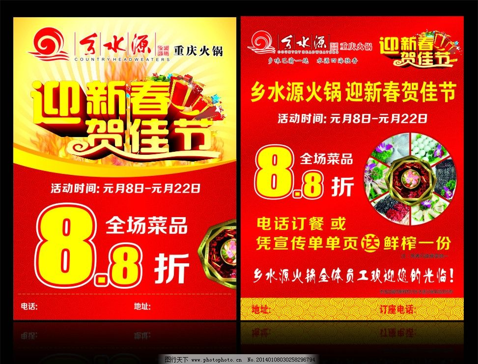 火锅宣传单图片_展板模板_广告设计_图行天下图库