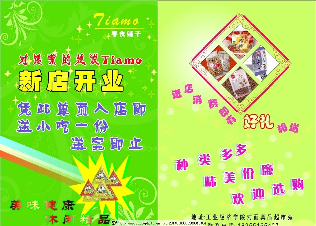零食单页 零食宣传单 绿色宣传单 食品单页 食品开业宣传单 dm宣传单