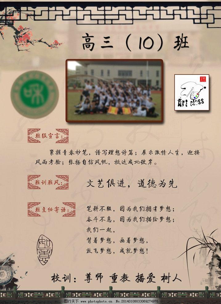 中国风艺术类班级展板图片