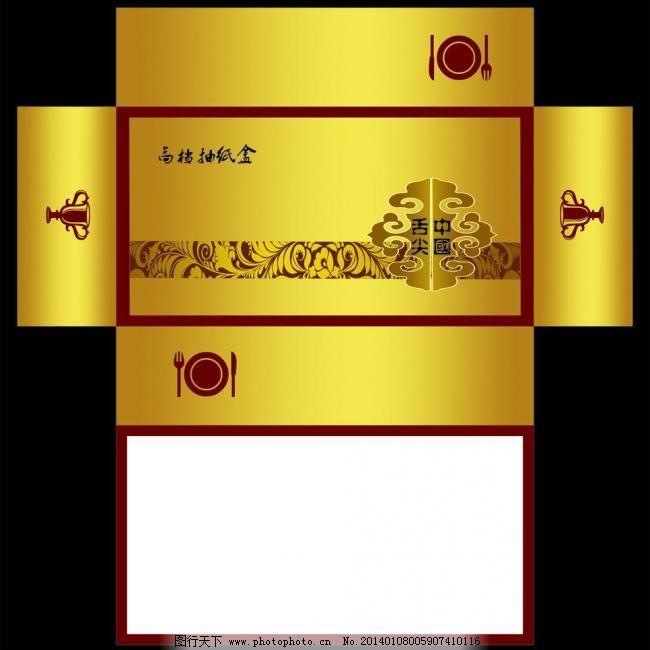 cdr 包装设计 餐巾纸盒 抽纸盒 广告设计 盒抽 抽纸盒矢量素材 抽纸盒