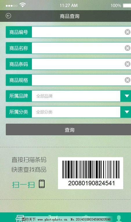 b2b 商城 店铺查询 ui设计 手机客户端 客户端界面 移动界面设计 源文